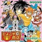 Drama CD Ikai Hanjoki Hiyokoya Shoten Vol.2 (Japan Version)