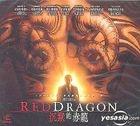 Red Dragon (VCD) (Hong Kong Version)