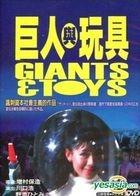 Giants & Toys (DVD) (Taiwan Version)