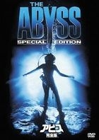 The Abyss (DVD) (Japan Version)