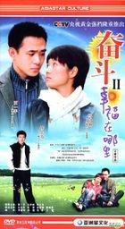 Fen Dou 2 Xing Fu Zai Na Li (H-DVD) (End) (China Version)