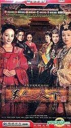 Mei Ren Tian Xia (DVD) (End) (China Version)