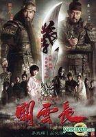 关云长 (DVD) (台湾版)