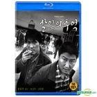 Memories of Murder (Blu-ray) (Korea Version)