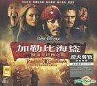Pirates of the Caribbean: At World's End (VCD) (Hong Kong Version)
