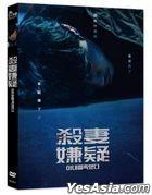 Killed My Wife (2019) (DVD) (Taiwan Version)