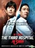The Third Hospital (DVD) (End) (Multi-audio) (English Subtitled) (tvN Drama) (Malaysia Version)