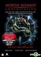 Mortal Kombat: Annihilation (Hong Kong Version)