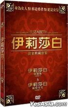 伊莉莎白 1+2 (DVD) (黃金典藏套裝) (台湾版)