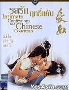Intimate Confessions Of A Chinese Courtesan (1972) (DVD) (Thailand Version)
