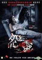 Haunted Hotel (2017) (DVD) (English Subtitled) (Hong Kong Version)