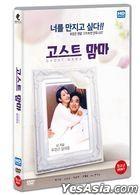 Ghost Mama (DVD) (HD Remastering) (Korea Version)