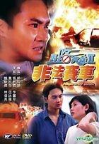 Highway Man (1995) (DVD) (Hong Kong Version)