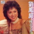 Pancy Lau Mandarin Songs