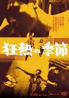 Kyounetsu No Kisetsu (DVD) (Japan Version)