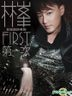 First (Mandarin Album)