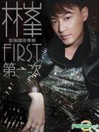 第一次 First  (国语专辑)