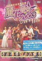 Jubilee 2003 Live Karaoke (2 DVDs)