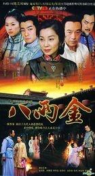 Ba Liang Jin (H-DVD) (End) (China Version)
