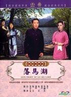 Gunfight At Lo Ma Lake (DVD) (Taiwan Version)