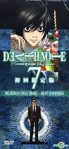 Death Note 7 (DVD) (Animation) (Deluxe Edition) (Hong Kong Version)
