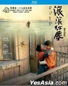 Red Dust (1990) (Blu-ray) (Digitally Remastered) (Hong Kong Version)