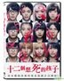 12 Suicidal Teens (2019) (DVD) (English Subtitled) (Hong Kong Version)