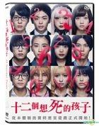 十二個想死的孩子 (2019) (DVD) (香港版)