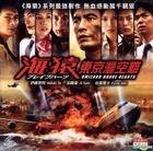 Umizaru Brave Hearts (2012) (VCD) (Hong Kong  Version)