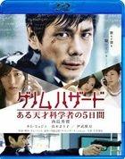 Genome Hazard (Blu-ray) (Special Priced Edition) (Japan Version)