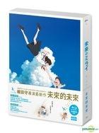 Mirai (2018) (Blu-ray) (2-Disc Deluxe Edition) (Taiwan Version)