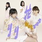 Hiri Hiri no Hana [Type B](SINGLE+DVD) (Japan Version)
