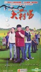 Da Cun Guan (DVD) (End) (China Version)