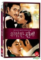 Dangerous Liaisons (DVD) (Korea Version)
