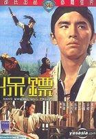 Have Sword, Will Travel (1969) (DVD) (Hong Kong Version)