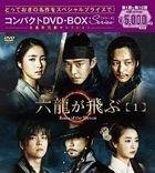 六龙飞天 Compact  (DVD)(BOX 1) (日本版)