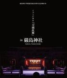 Itsukushima Jinja Sekai Isan Touroku 20 Shuunen Kinen Hounou Gyouji Musical - Musical Touken Ranbu in Itsukushima Jinja [BLU-RAY+CD] (Normal Edition) (Japan Version)
