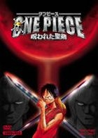 ONE PIECE - Theatrical Feature: The Cursed Sword (Japan Version)