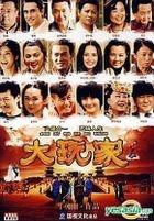 Da Wan Jia (DVD) (China Version)