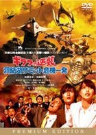 Monster x Strikes Back Attack The G8 Summit!  (DVD) (Japan Version)
