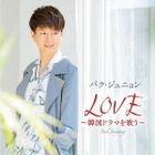 LOVE -Korean Drama wo Utau  (Normal Edition) (Japan Version)