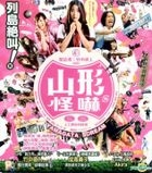 Yamagata Scream (VCD) (Hong Kong Version)