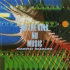 No Life King no Music [SHM-CD](Japan Version)