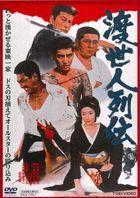 Toseinin Retsuden (DVD) (Special Priced Edition) (Japan Version)