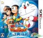 Doraemon Nobita no Uchuu Eiyuuki (3DS) (Japan Version)