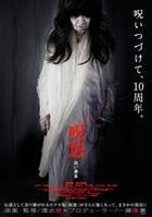 Ju-on: White Ghost (DVD) (Japan Version)
