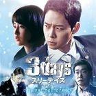 Three Days Original Soundtrack (Japan Version)