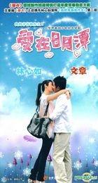 Wo De Qing Chun Shui Zuo Zhu II  Ai Zai Ri Yue Tan (DVD) (End) (China Version)