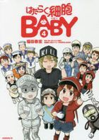 Cells at Work!: Baby! 4