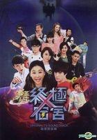 The X-Dormitory Original TV Soundtrack (OST)